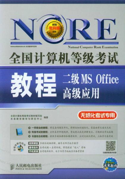 未来教育·全国计算机等级考试:二级MS Office 高级应用教程