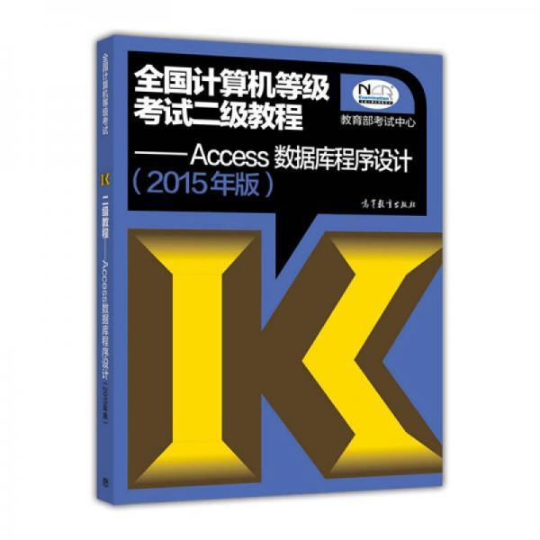 全国计算机等级考试二级教程:Access数据库程序设计(2015年版)