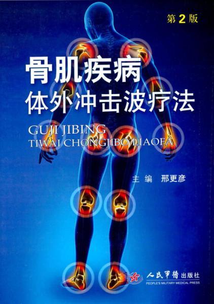 骨肌疾病体外冲击波疗法(第二版)