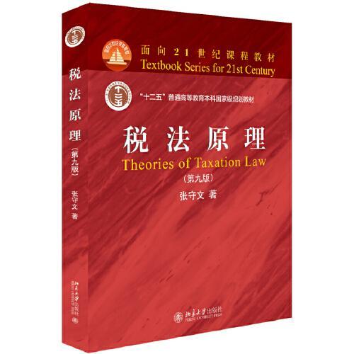 税法原理(第九版)