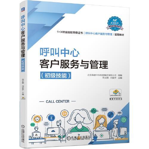 呼叫中心客户服务与管理(初级技能)