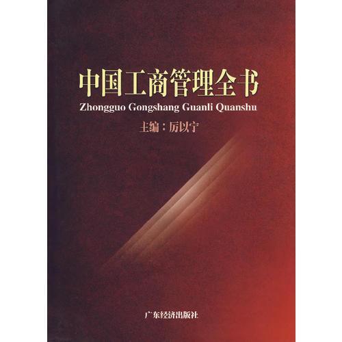 中国工商管理全书