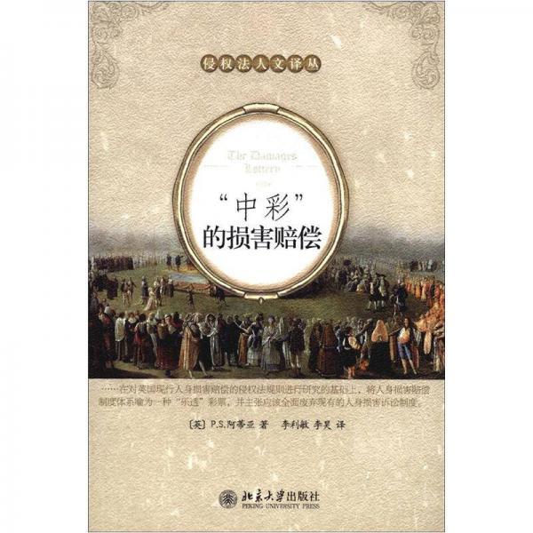 """侵权法人文译丛:""""中彩""""的损害赔偿"""