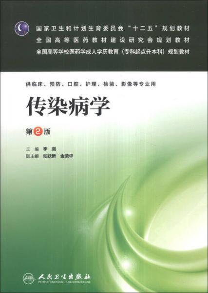 传染病学(第2版)/全国高等学校医药学成人学历教育(专科起点升本科)规划教材