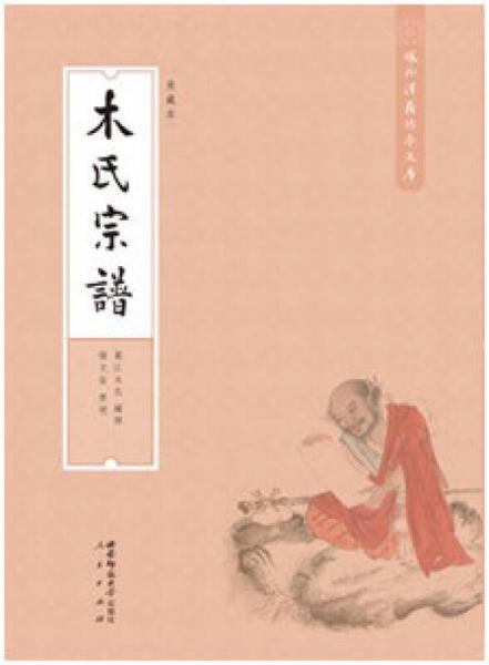 域外汉籍珍本文库 木氏宗谱(美藏本)(HJ)
