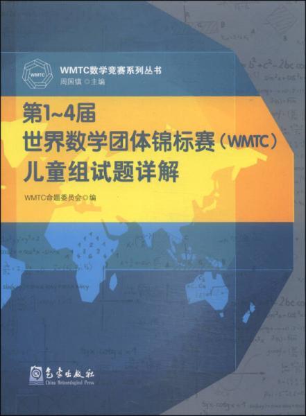 WMTC数学竞赛系列丛书:第1-4届世界数学团体锦标赛(WMTC)儿童组试题详解