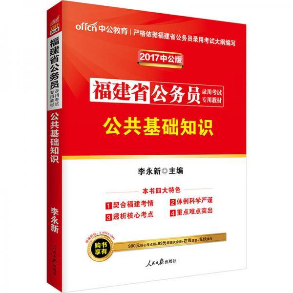 中公版·2017福建省公务员录用考试专用教材:公共基础知识