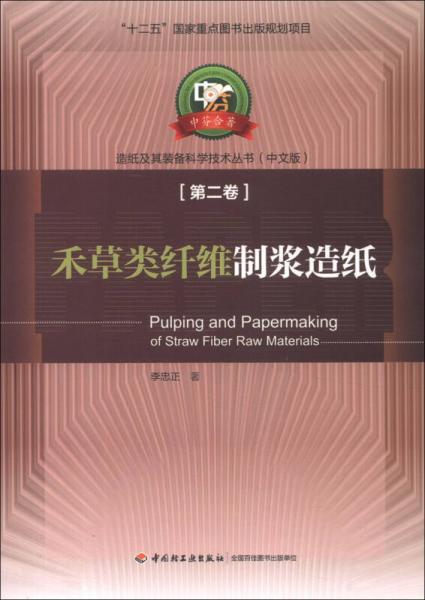 造纸及其装备科学技术丛书:禾草类纤维制浆造纸