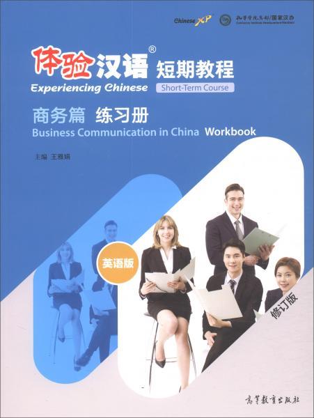 体验汉语短期教程·商务篇·练习册(修订版英语版)