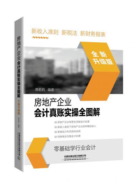 房地产企业会计真账实操全图解(全新升级版)