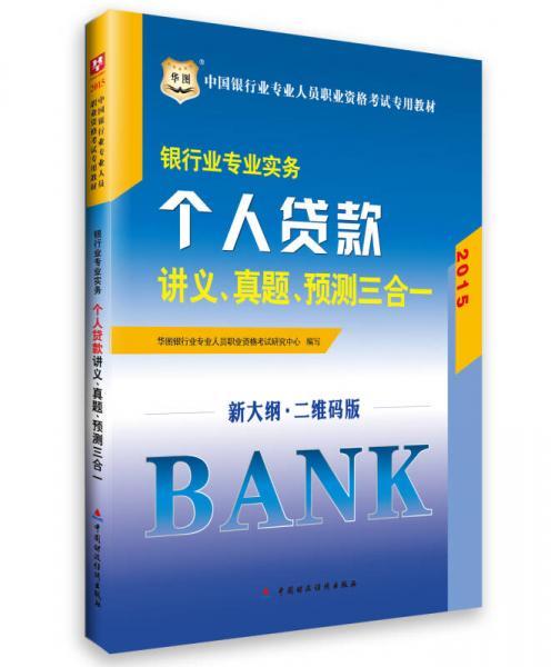 华图·2015中国银行业专业人员职业资格考试专用教材:银行业专业实务-个人贷款讲义、真题、预测三合一
