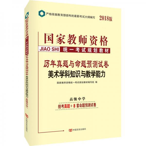 中人2018国家教师资格统一考试规划教材 历年真题与命题预测试卷 高中美术学科知识与教学能力(高级中学)