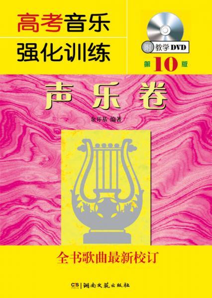 高考音乐强化训练:声乐卷 全书歌曲最新校订