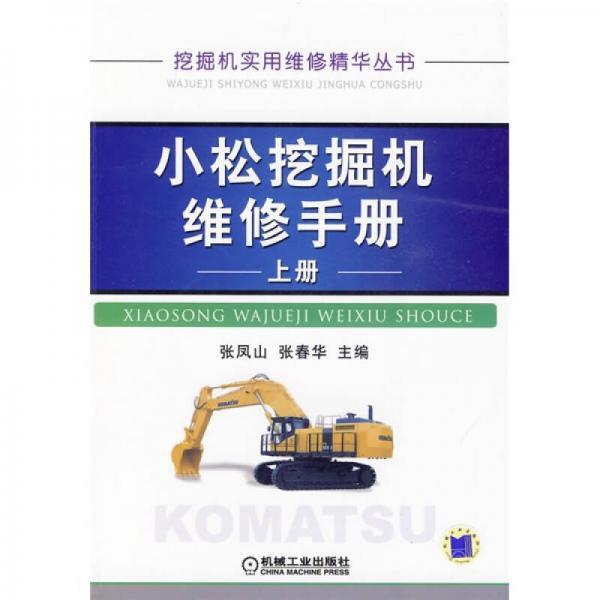 小松挖掘机维修手册(上册)