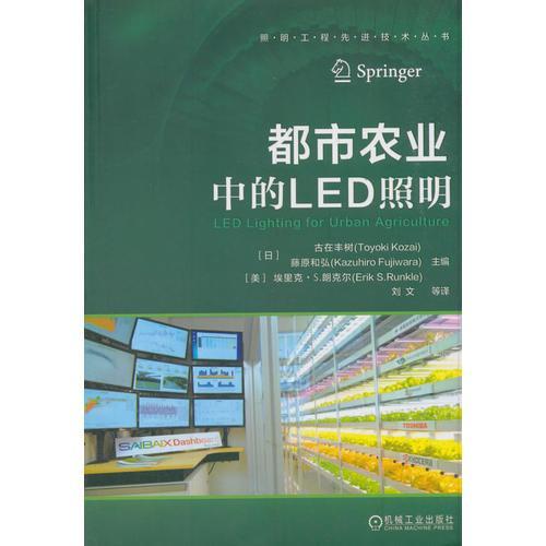都市农业中的LED照明