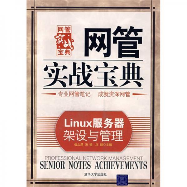 网管实战宝典:Linux服务器架设与管理
