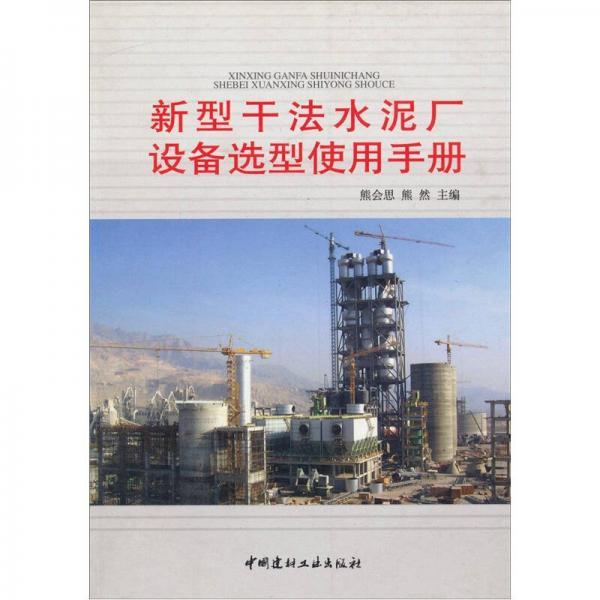 新型干法水泥厂设备选型使用手册
