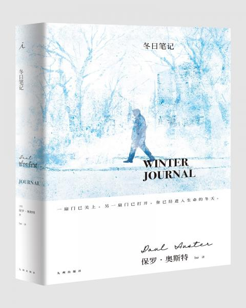 保罗·奥斯特作品:冬日笔记