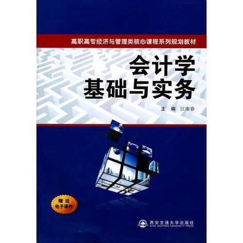 会计学基础与实务(高职高专经济与管理类核心课程系列规划教材)