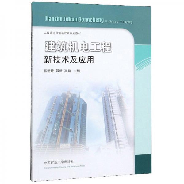 建筑机电工程新技术及应用/二级建造师继续教育系列教材