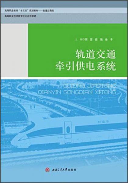 轨道交通牵引供电系统