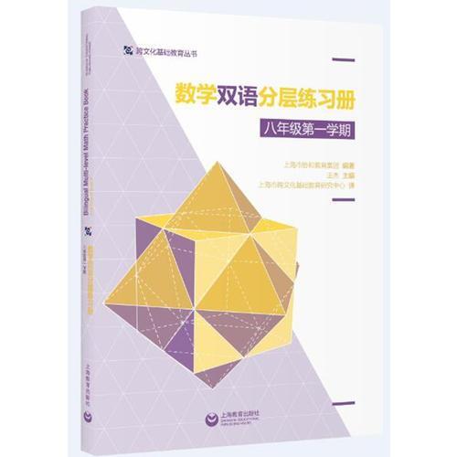 数学双语分层练习册 八年级第一学期