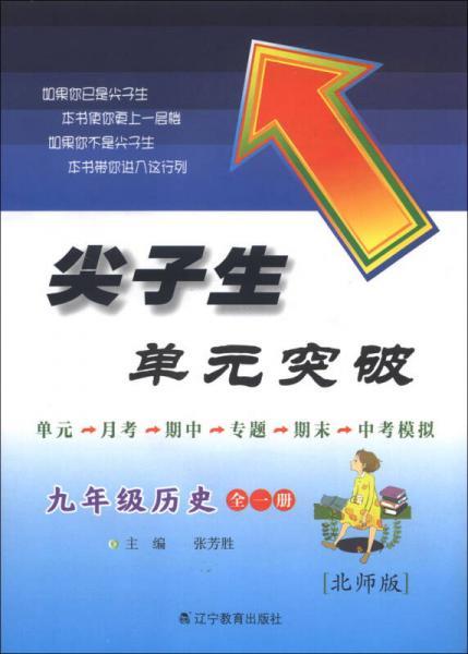 尖子生单元突破:9年级历史(全1册)(北师版)(2013秋)