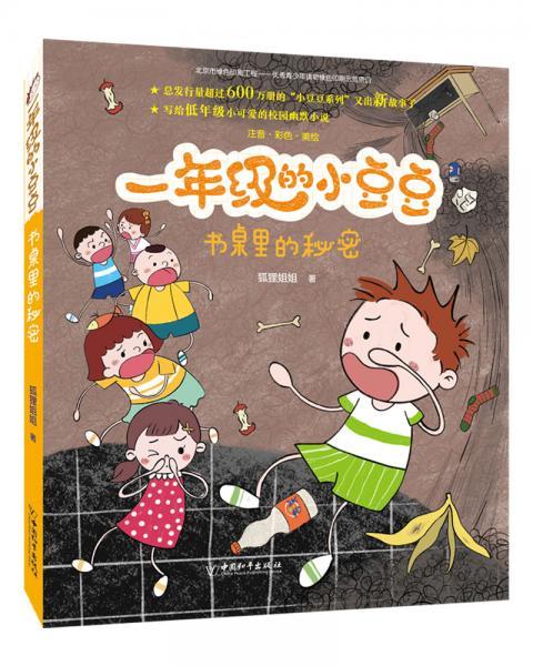 书桌里的秘密(注音彩色美绘)/一年级的小豆豆