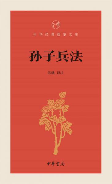孙子兵法/中华经典指掌文库