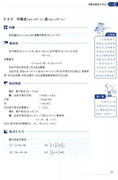 中等职业教育课程改革国家规划新教材:数学(基础模块)(上册)(修订版)