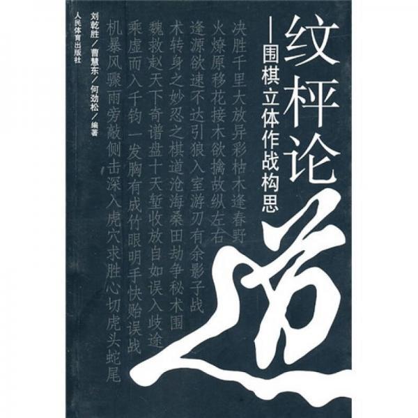 纹枰论道:围棋立体作战构思