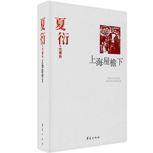 上海屋檐下(夏衍代表作)/中国现代文学百家