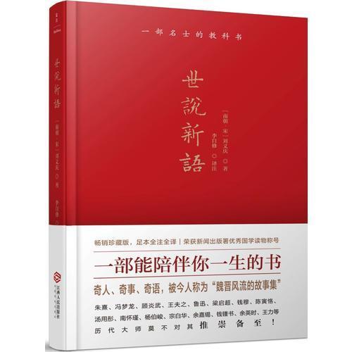 """世说新语(全本全注全译)荣获新闻出版署优秀国学读物称号。鲁迅称之为""""一部名士的教科书"""""""