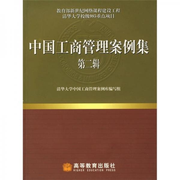 中国工商管理案例集(第2辑)