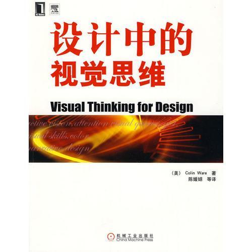 设计中的视觉思维