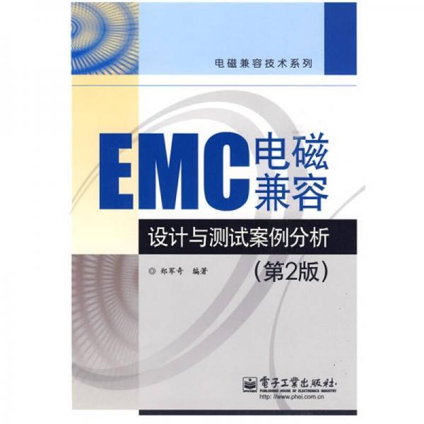 EMC电磁兼容设计与测试案例分析
