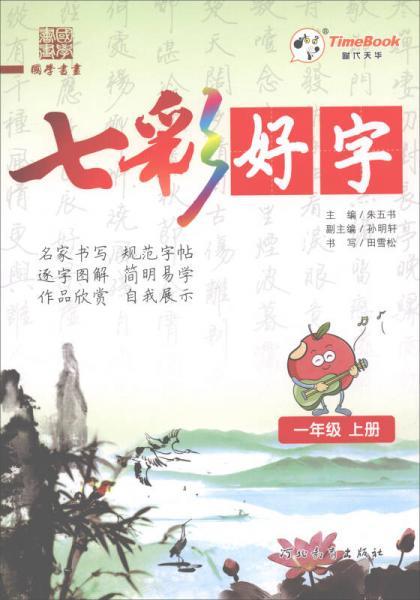七彩好字(一年级上册)