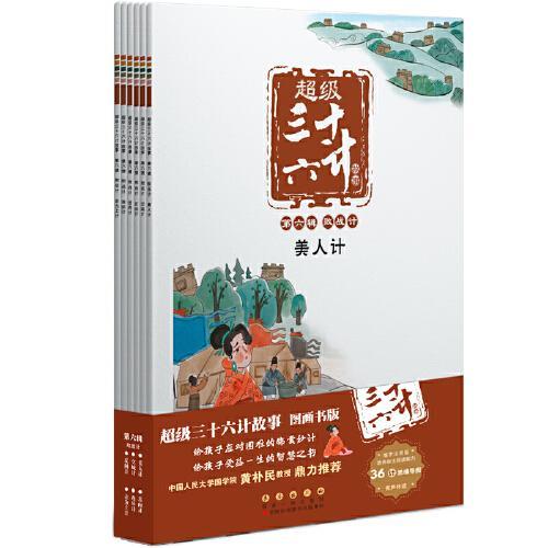 超级三十六计故事-第六辑败战计(图画书版)
