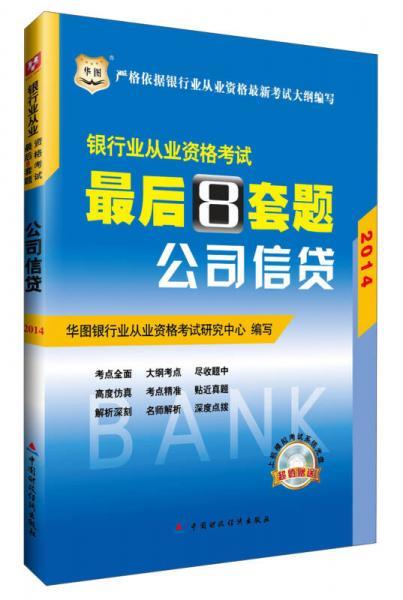华图·2014银行业从业资格考试最后8套题:公司信贷
