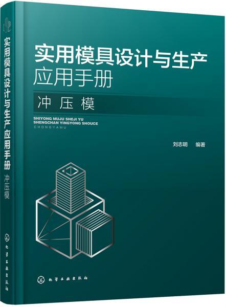 实用模具设计与生产应用手册.冲压模