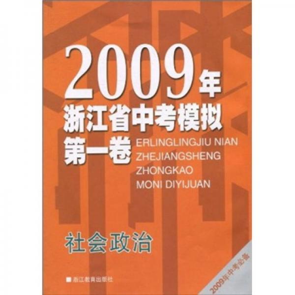 2009年浙江省中考模拟第一卷:社会政治