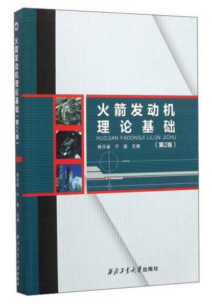 火箭发动机理论基础(第2版)