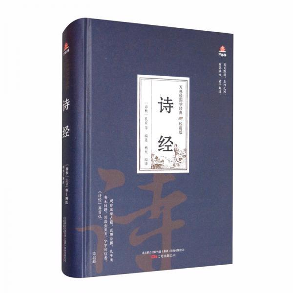 万卷楼国学经典(珍藏版):诗经