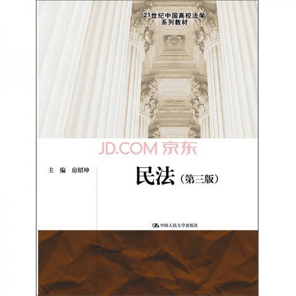 民法(第三版)/21世纪中国高校法学系列教材