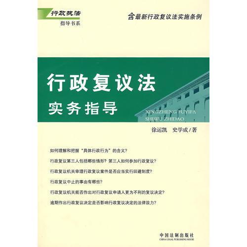 行政复议法实务指导