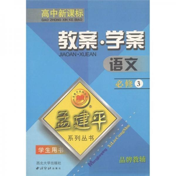 孟建平系列丛书·教案学案:语文(必修3)(高中新课标)(学生用书)