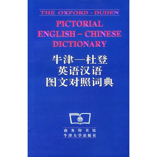 牛津-杜登英语汉语图文对照词典
