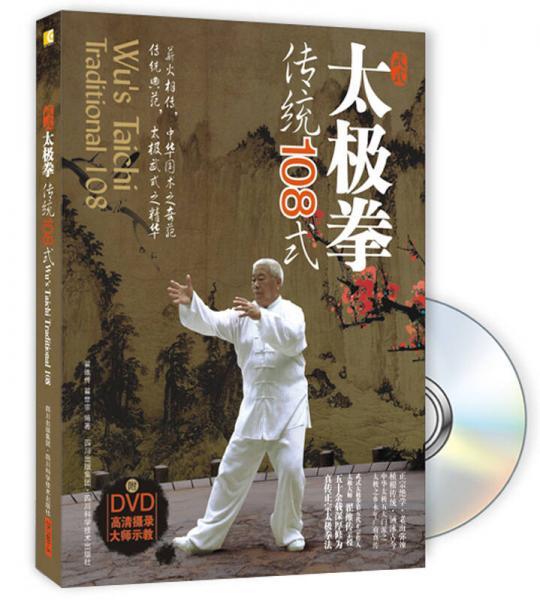 武式太极拳传统108式