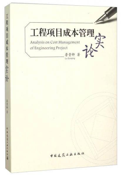 工程项目成本管理实论