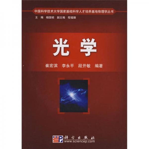 中国科学技术大学国家基础科学人才培养基地物理学丛书:光学